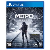 Игра Metro Exodus Day One Edition для PlayStation 4
