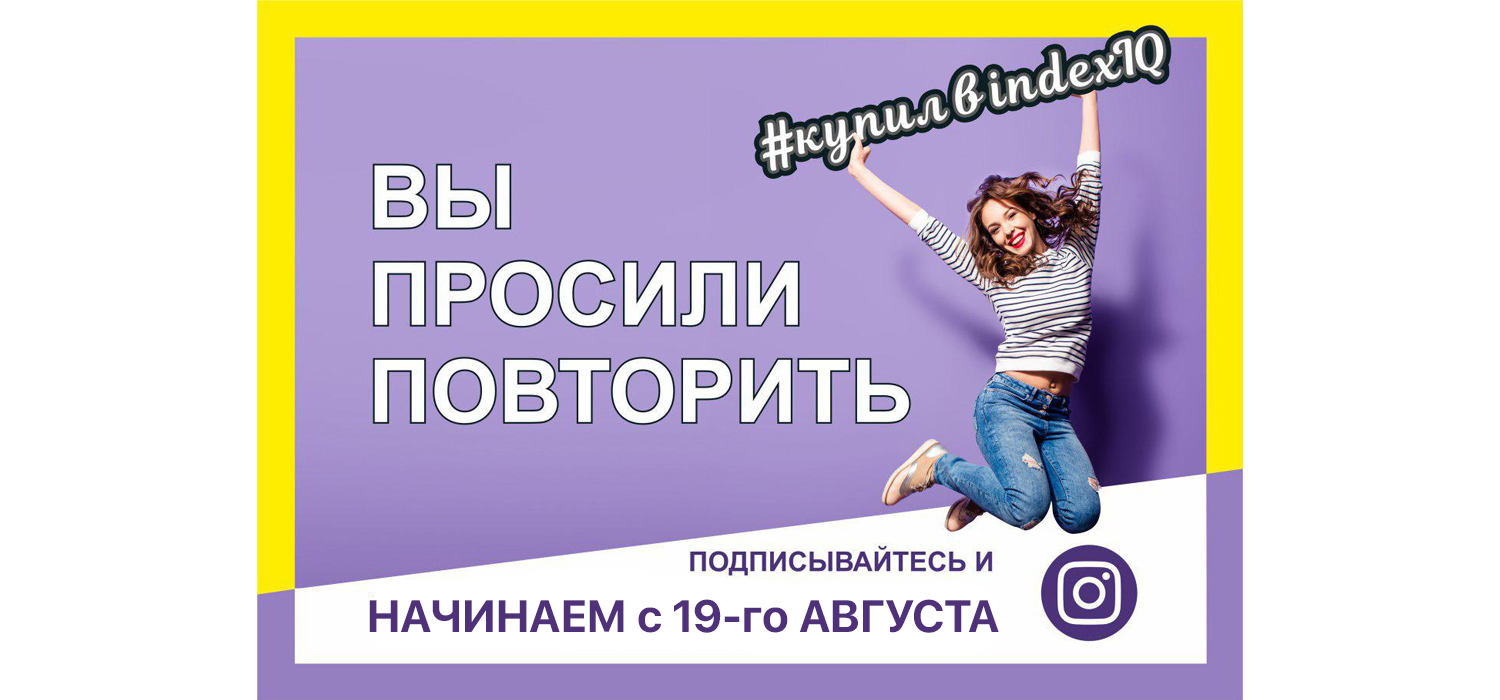Пост #КупилВindexIQ